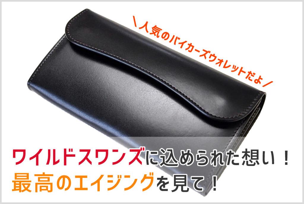 wildswansの財布の画像
