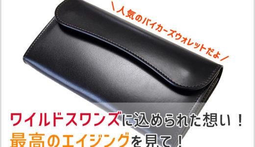 WILDSWANS(ワイルドスワンズ)の財布はエイジングが感動するレベル!【バイカーズウォレット】