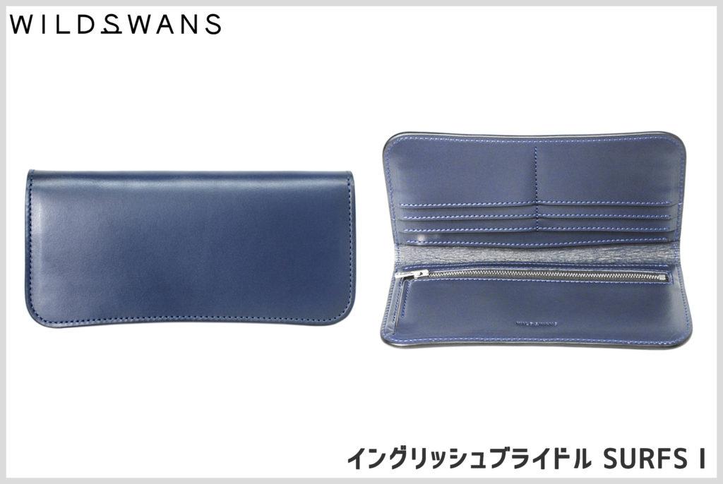 ワイルドスワンズのサーフ1の長財布の画像