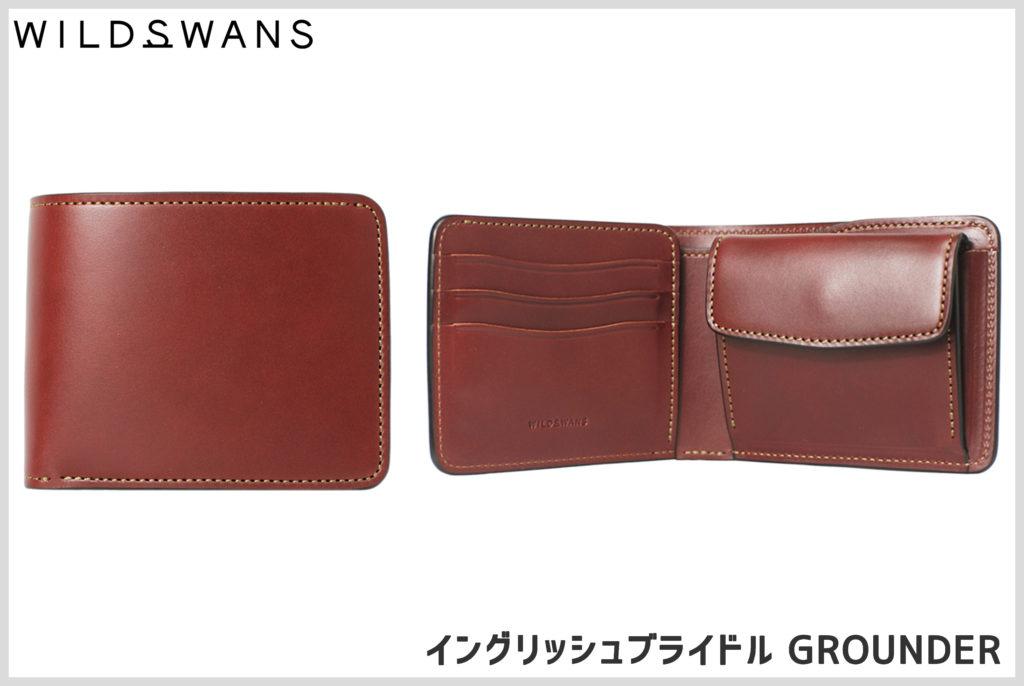 ワイルドスワンズのブライドルレザーの二つ折り財布の画像