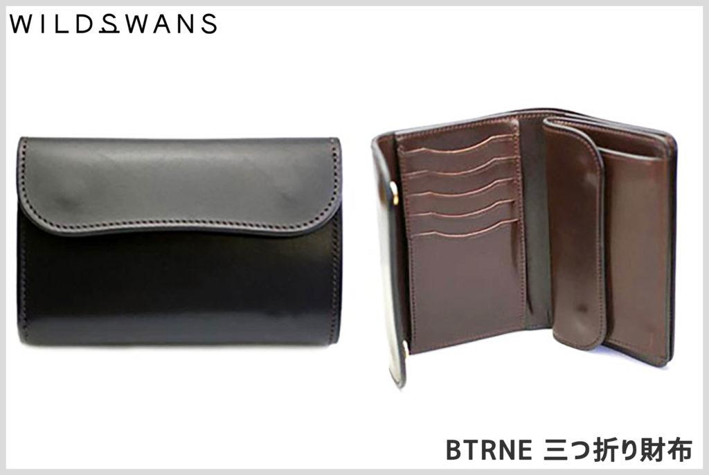 ワイルドスワンズの三つ折り財布の画像