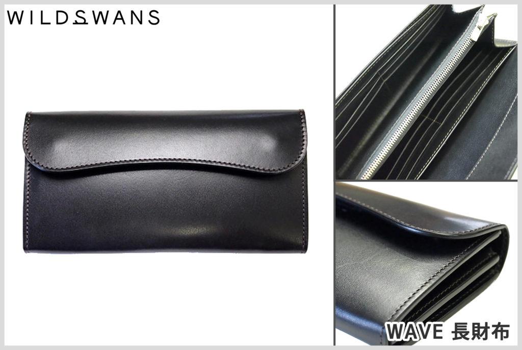 ワイルドスワンズのwaveの長財布の画像