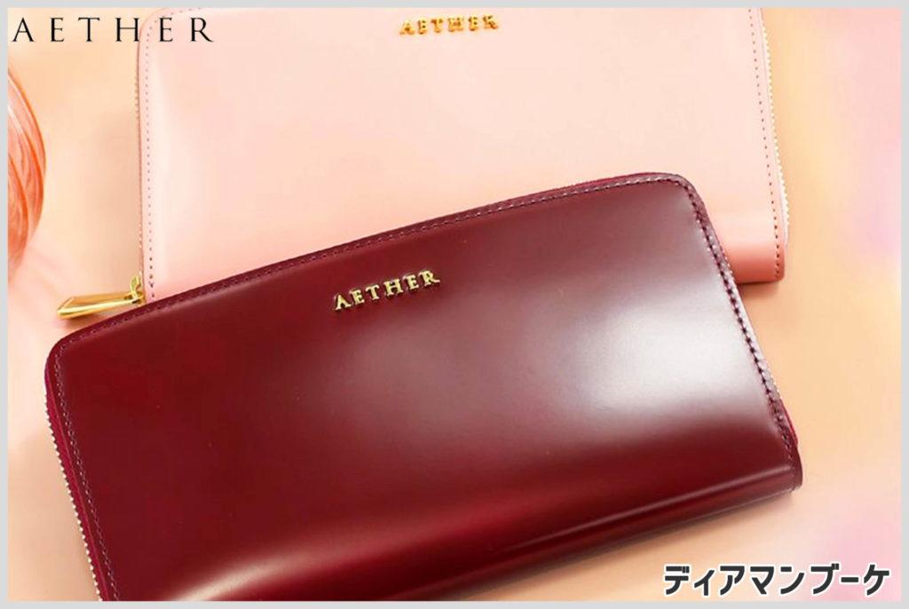 エーテルのコードバン財布「ディアマンブーケ」