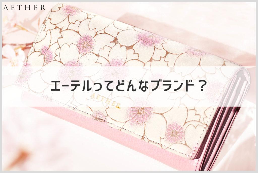 エーテルのサクラシリーズ長財布