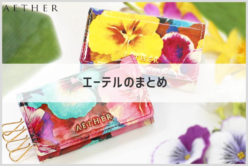 エーテルの花柄キーケース