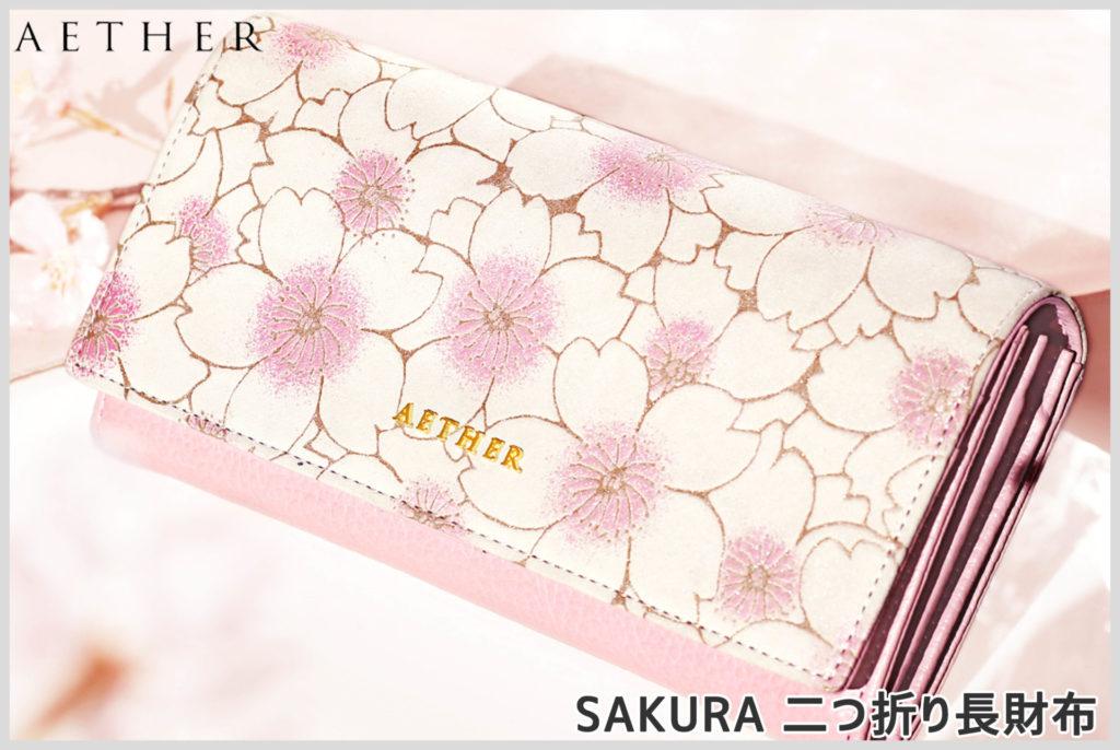 エーテルのさくら柄の長財布「SAKURAシリーズ」