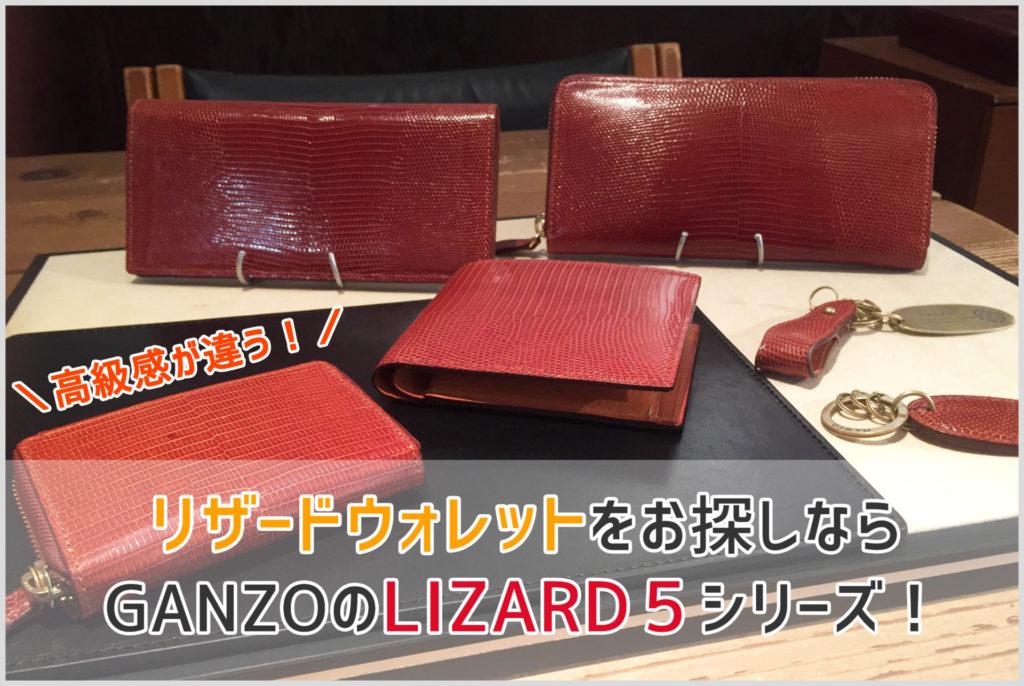 GANZOのリザード5の財布の画像