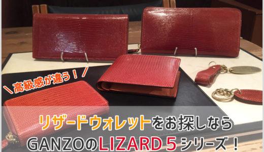 【紹介&解説】GANZOのLIZARD5(リザード5)は最上級のトカゲ革を使用した財布だよ!