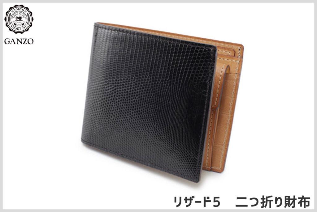GANZOのリザード5の二つ折り財布