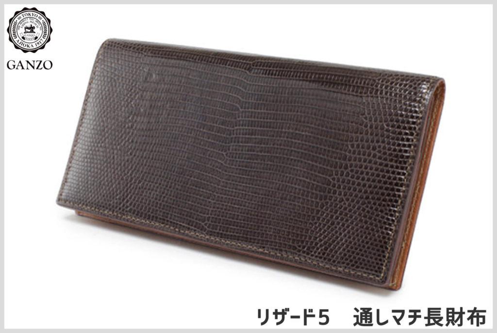 GANZOのリザード5の通しマチ長財布