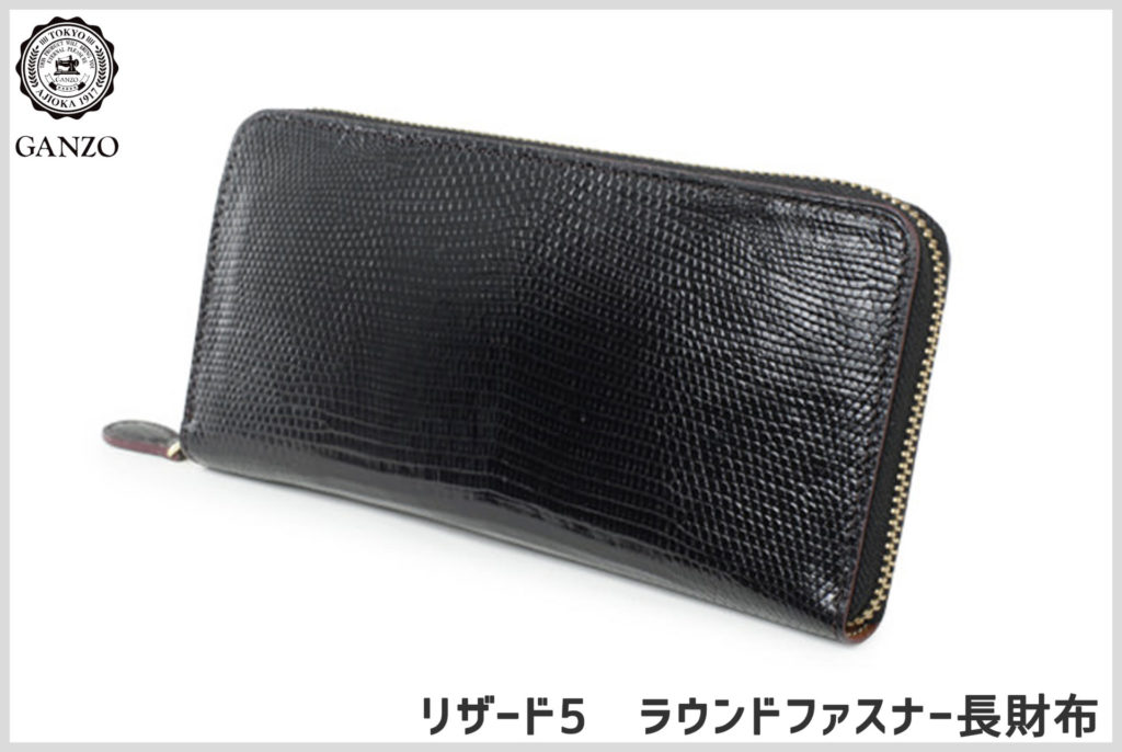 GANZOのリザード5のラウンドファスナー長財布