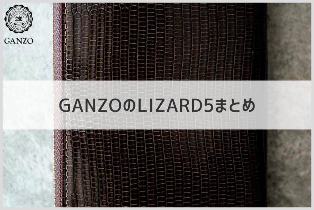 GANZOのリザード5の財布のまとめ