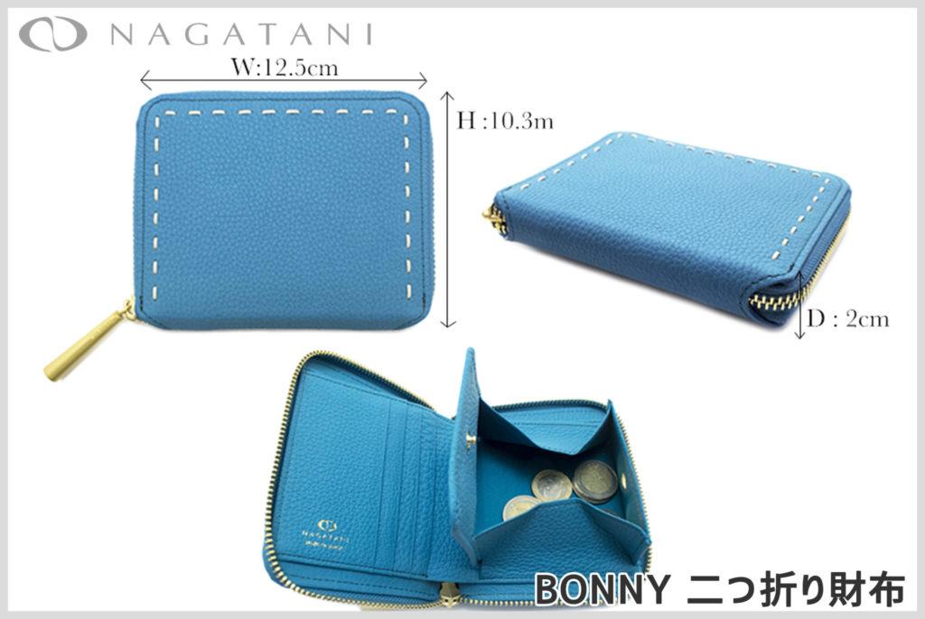 nagataniのBONNY二つ折り財布