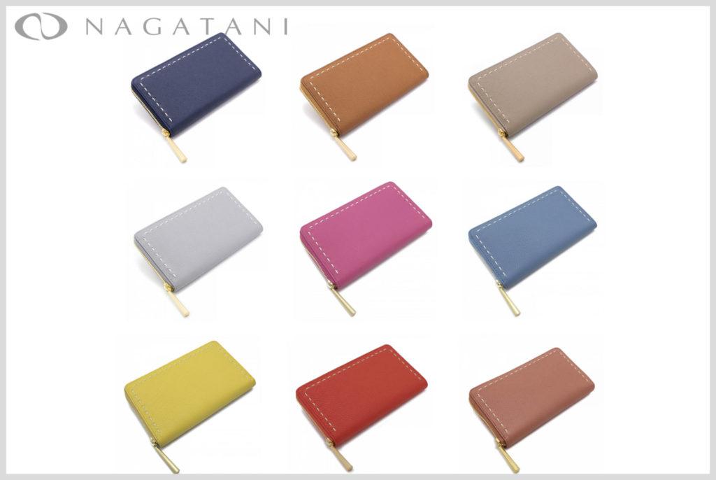 nagataniのSAHOのカラーバリエーション