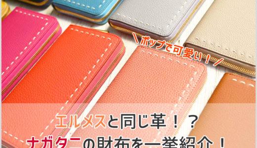 NAGATANI(ナガタニ)の財布は上品で美しい!「あの人気レザー」を使った女性向け財布を紹介します!