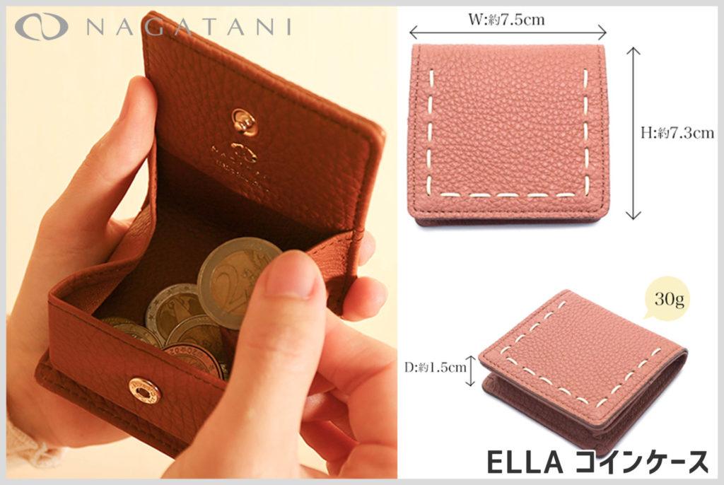 nagataniのellaコインケース