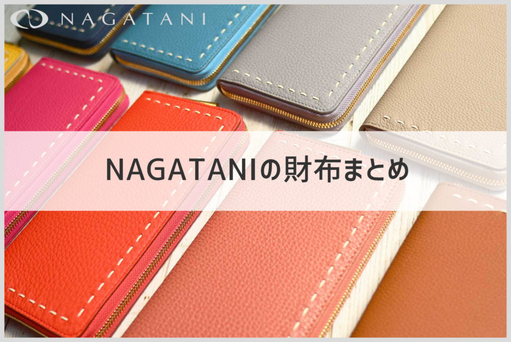 nagataniのSAHOシリーズ長財布