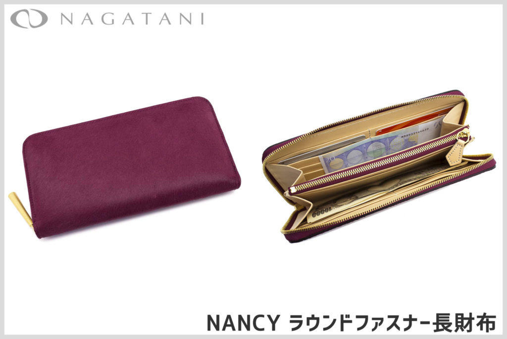 nagataniのNANCYシリーズ長財布