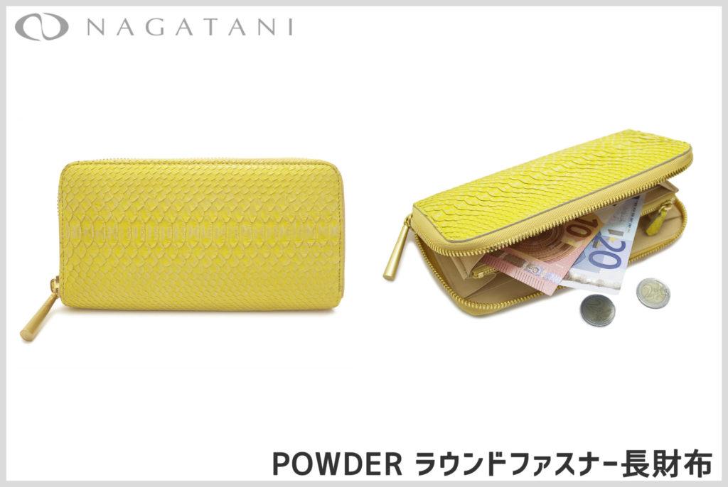 nagataniのpowderシリーズ長財布