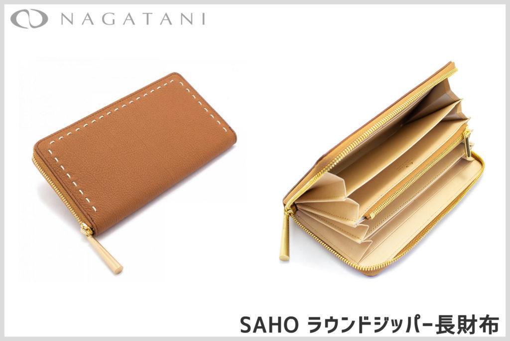 nagataniのSAHOラウンドジッパー長財布