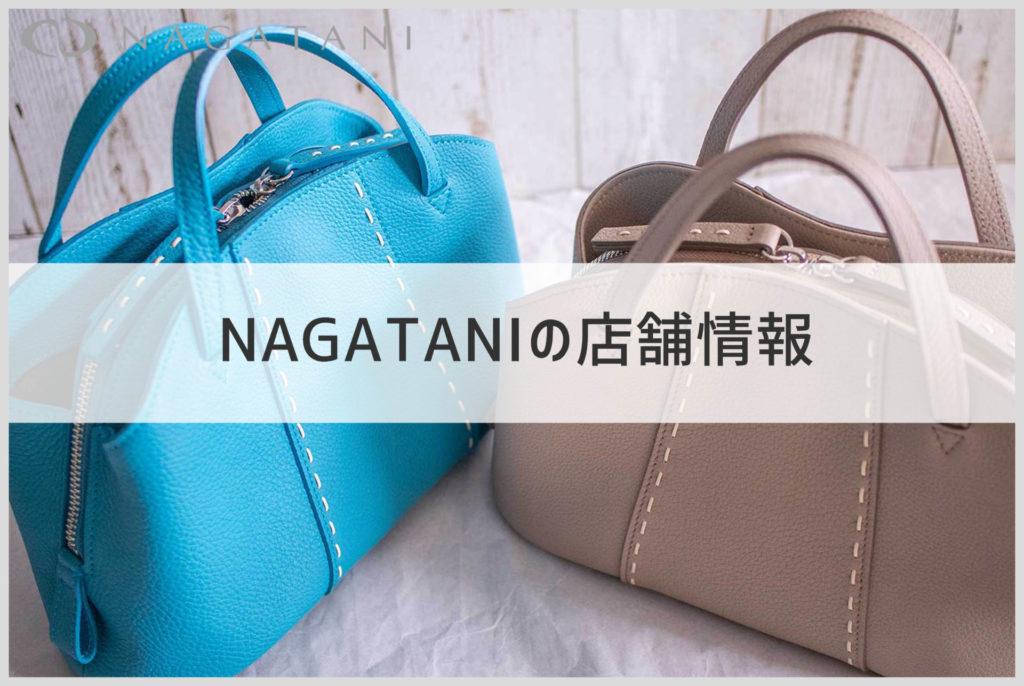 nagataniの店舗情報