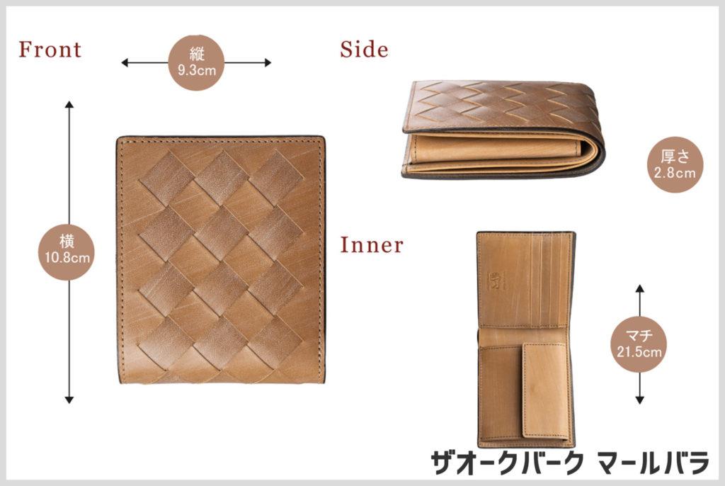 ザオークバークのマールバラ二つ折り財布の内装
