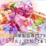 エーテルのフルールシリーズの財布
