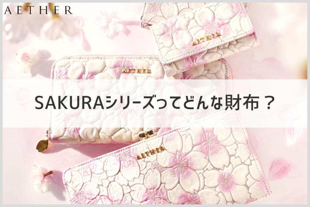 エーテルの桜柄財布の画像