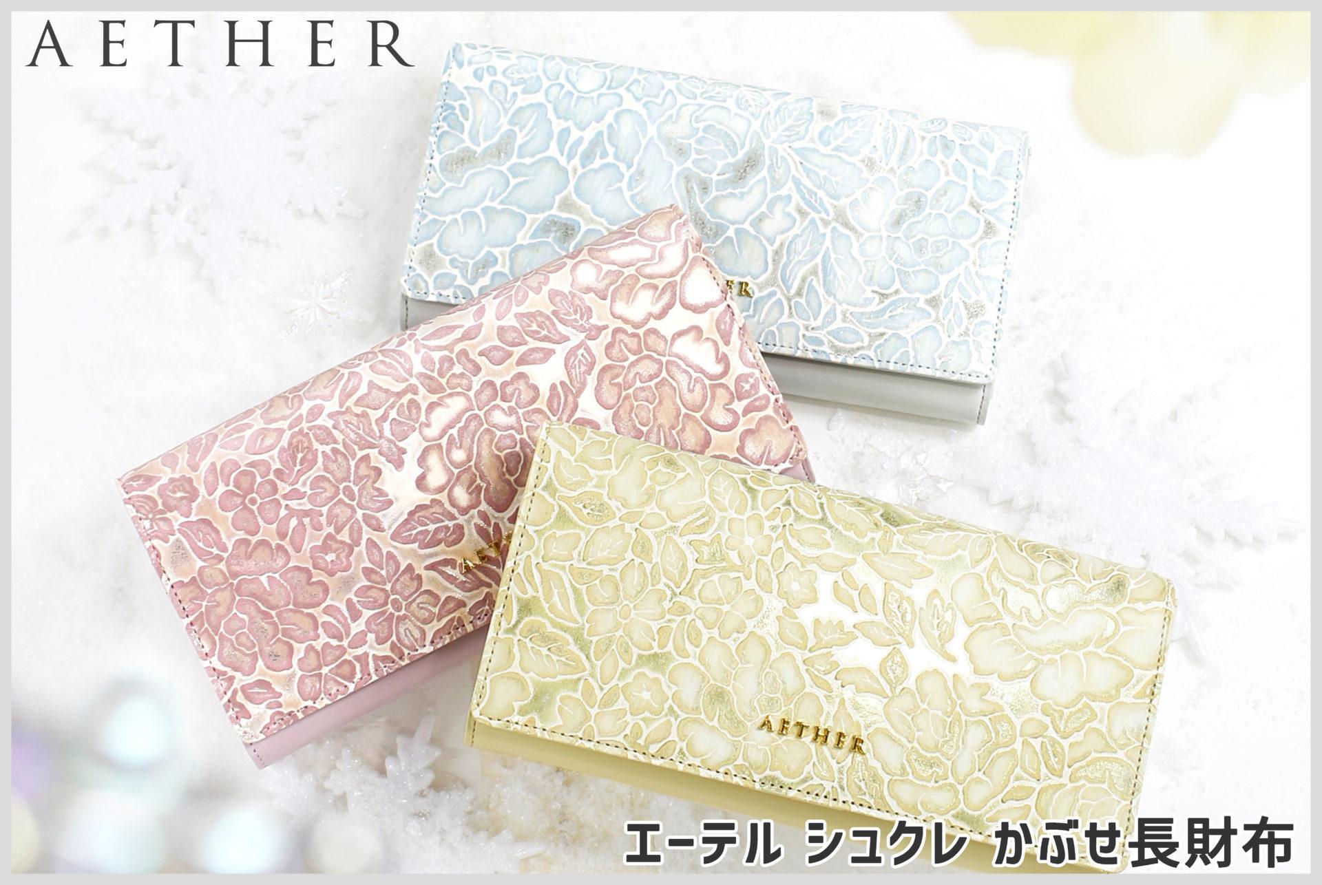 エーテルのシュクレシリーズの長財布