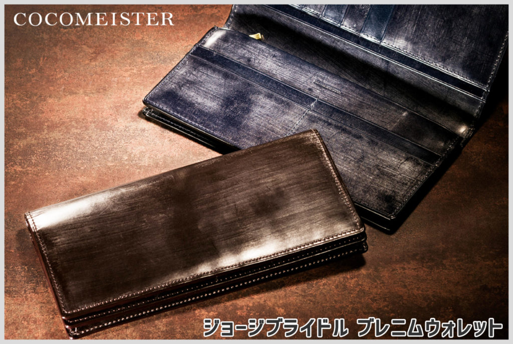 ココマイスターのジョージブライドルシリーズのブレニム長財布