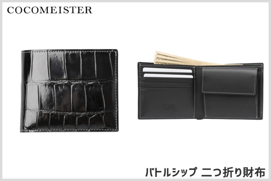 ココマイスタークロコダイルシリーズのバトルシップ二つ折り財布