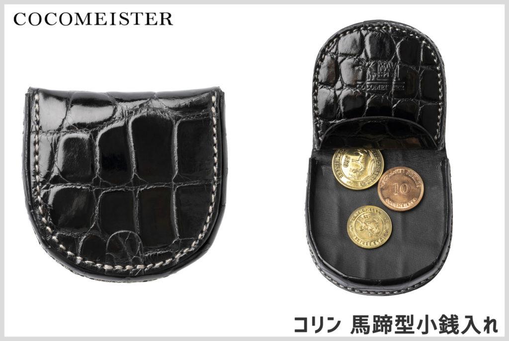 ココマイスタークロコダイルシリーズのコリン馬蹄形コインケース
