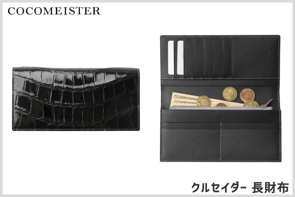 ココマイスタークロコダイルシリーズのクルセイダー長財布