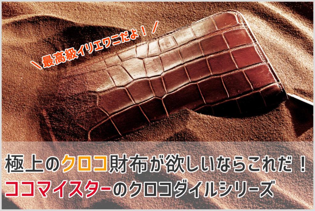 ココマイスターのクロコダイル財布