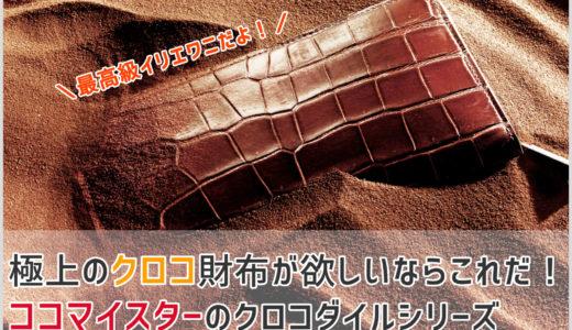 超高級財布! イリエワニを使った「クロコダイル財布」って知ってる?