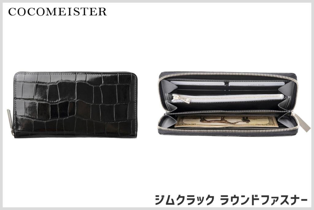ココマイスタークロコダイルシリーズのジムクラックラウンドファスナー長財布