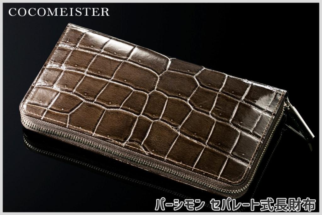 ココマイスタークロコダイルシリーズのパーシモン長財布