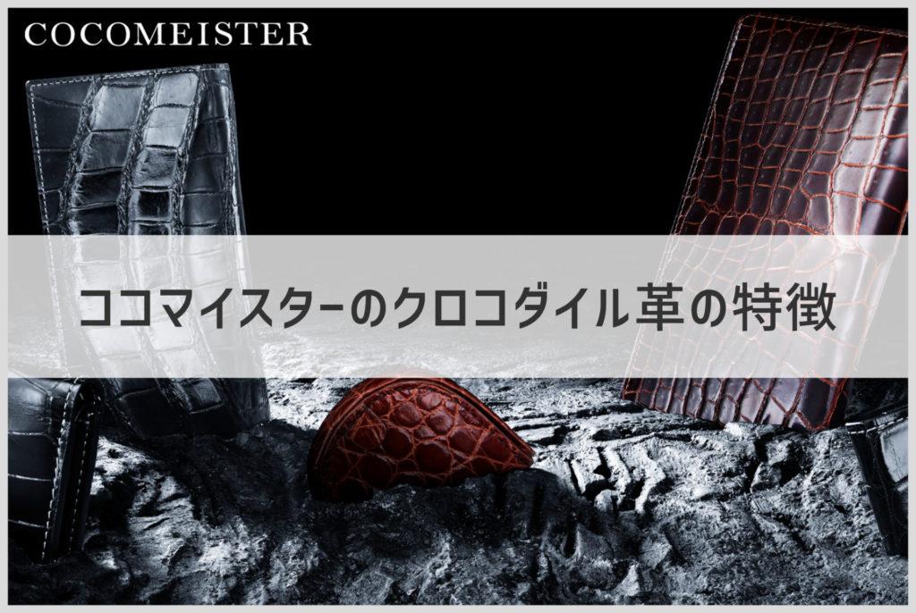 ココマイスタークロコダイルシリーズの説明