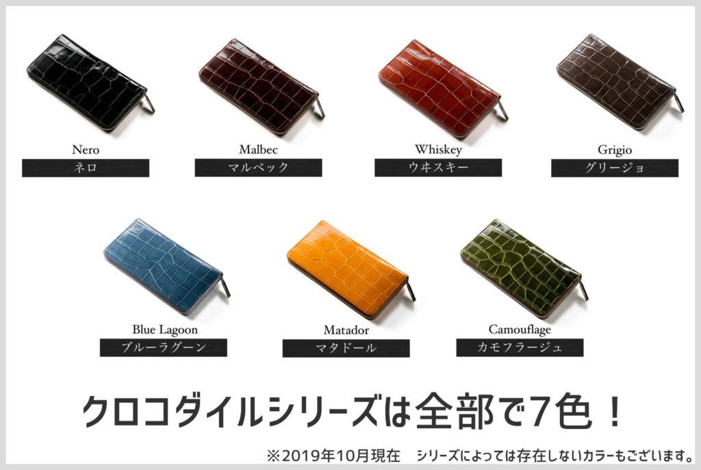 ココマイスタークロコダイルシリーズのカラーバリエーション