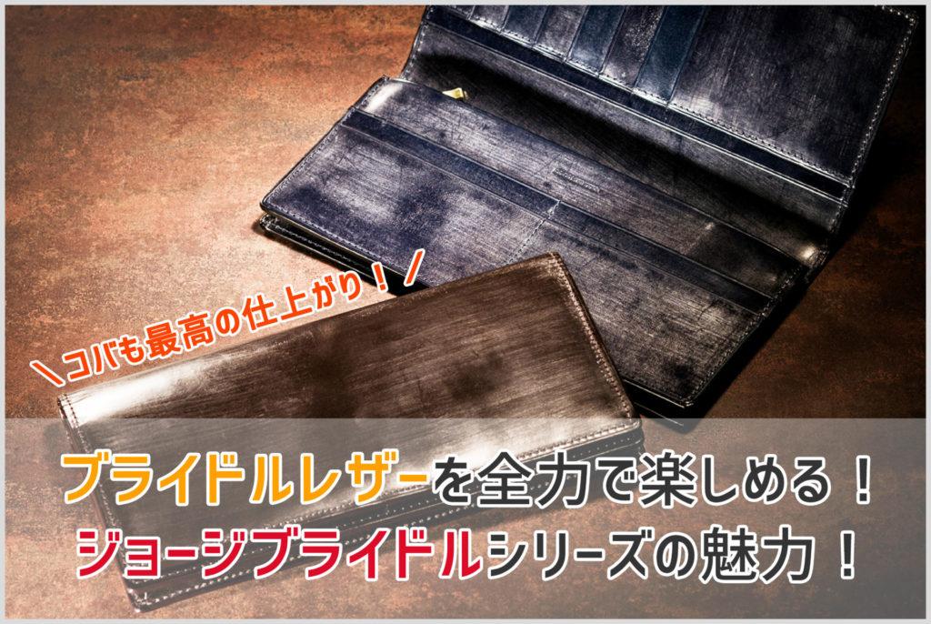 ココマイスターのジョージブライドルシリーズの長財布