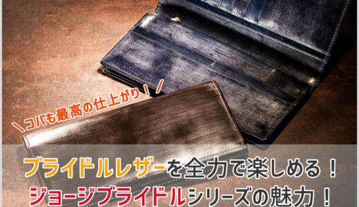 【ココマイスター】贅沢な両面ブライドル「ジョージブライドル」という選択肢