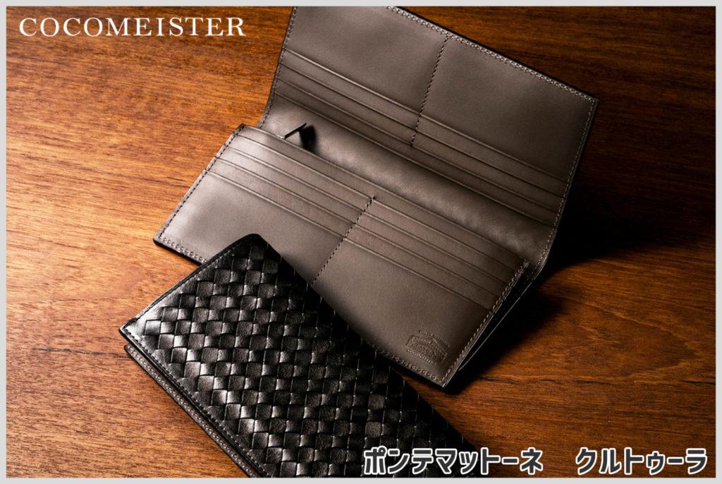 ココマイスターポンテマットーネのクルトゥーラ長財布