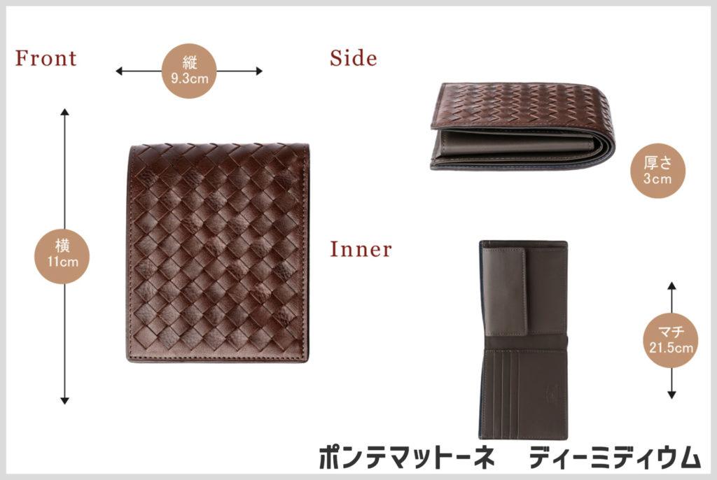 ココマイスターポンテマットーネのディーミディウム二つ折り財布