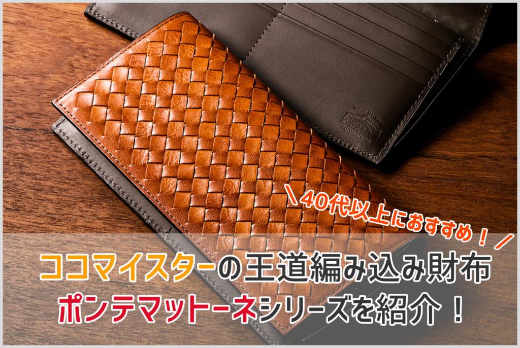 ココマイスターのポンテマットーネシリーズの財布