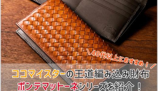 ココマイスターの「ポンテマットーネ」は上品な質感がたまらない編み込み財布!