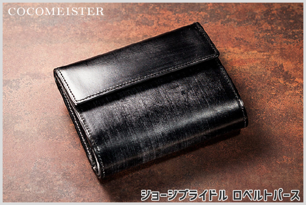 ココマイスターのジョージブライドルシリーズのロベルト三つ折り財布
