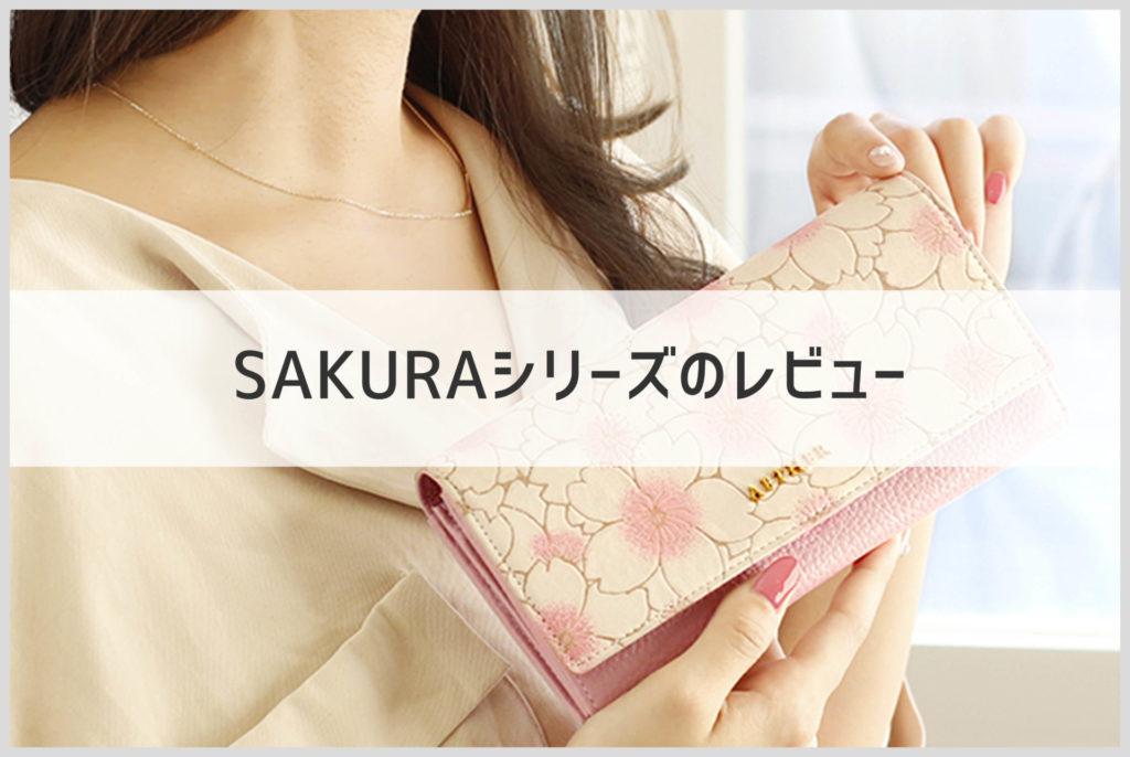 エーテルのSAKURAシリーズのレビュー