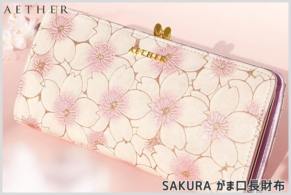 エーテルのSAKURAシリーズのがま口財布