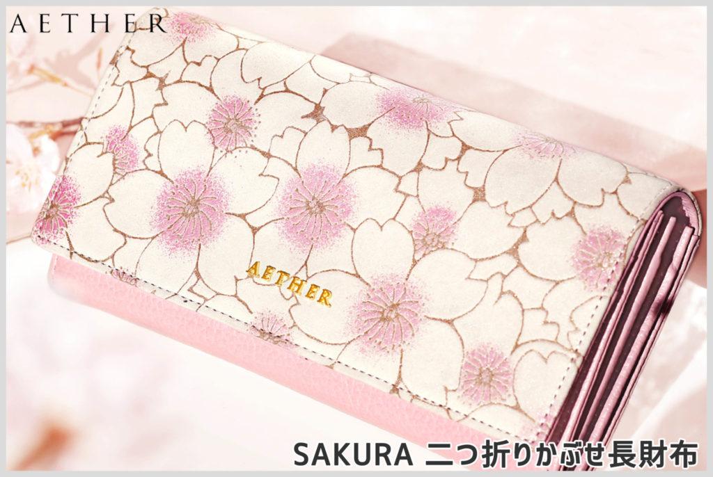 エーテルのSAKURAシリーズの長財布の画像