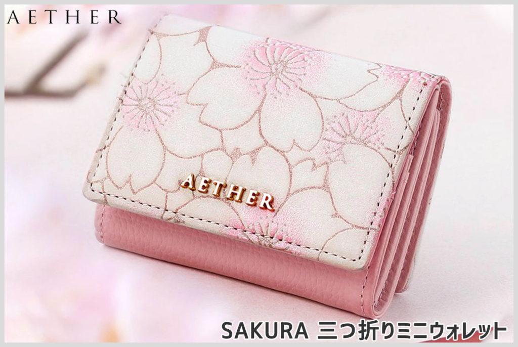 エーテルのサクラシリーズ三つ折りミニ財布